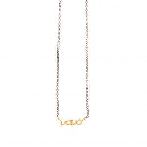 Mama necklace -  - Το κολιέ ''μαμά'' αποτελεί έμπνευση από όλες τις γλυκιές μαμάδες, που θέλετε εκτός απο το να το ακούτε να το φοράτε και παντα μαζί σας! Υλικό: χρυσό στοιχείο 14Κ με ασημένια 925 οξειδωμένη αλυσίδα