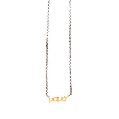 Mama necklace -  -